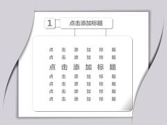 简洁灰白贴纸文化Keynote模板示例3