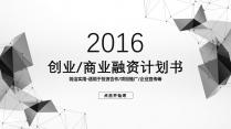 大气极简点线创意商务模板第二十三弹(全中文框架)