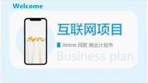 【商业老灯】 蓝色极简 互联网 APP IT计划书