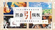 【引】文艺风系列四套超值模板