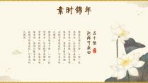【言·錦瑟】素雅婉約國風示例4