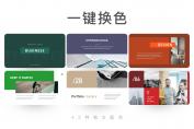 【杂志风】换色动态简约商务图文项目汇报PPT示例4
