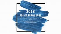 【水墨艺术】清新简约商务通用报告模板-6蓝色示例2