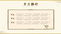 【言·錦瑟】素雅婉約國風示例5