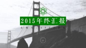 【动态】绿色欧美精致通用商务汇报PPT模板