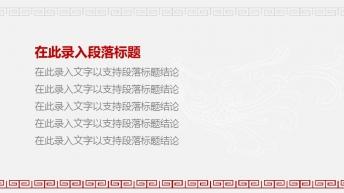 【中國風·鳳凰紋飾】文化藝術16:9寬屏PPT模板示例5