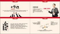 跨越2019红色喜庆年终盛典工作总结PPT示例3