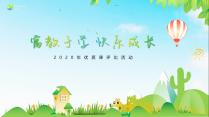【微动画】绿色清新学校教学教育模板