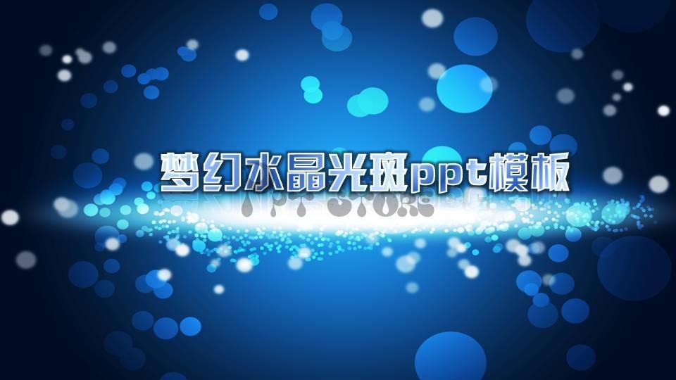 色水晶梦幻光斑ppt模板示例1-有趣的光斑ppt ppt背景图片光斑 光斑素