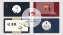 【烛】中国风四套超值模板