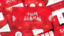 【欢喜中国年】新春年会庆典之简约大气中国风模板2