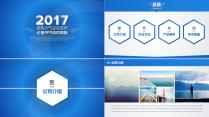 【动态】蓝色商务大气企业产品形象宣传PPT模版