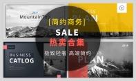 【热卖合集】超值简约商务杂志风模板热卖合集示例2