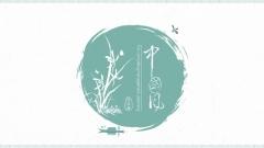 宅寂系列32:四色水墨中国风花中四君子系列之兰花示例2