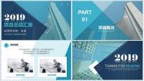 【精英蓝】大气质感精英商务汇报项目展示