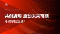 【商务简约】红色商务简约时尚通用PPT模板2