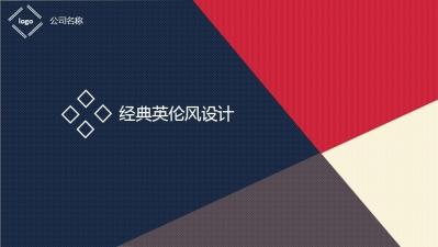 【英伦复古风格商务公关策划ppt模板】-pptstore