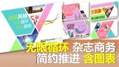 【杂志时尚】轻松替换无限循环商务个人汇报毕业演绎