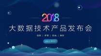 【创新中国】高端科技互联网大数据行业发布会级PPT