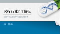 半立体风格医疗行业PPT模板2