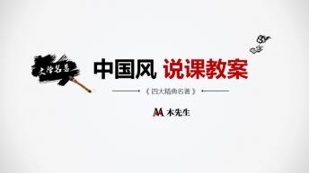 【中国风】语文文学 说课教案 极简教育通用PPT