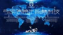 引领全球化互联网信息化智能科技大数据云时代互联网+