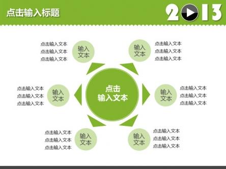 【2013屏幕简洁通用ppt模板】-pptstore