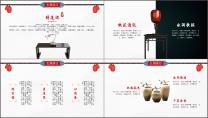 """""""新中式""""中国风建筑地产企业公司商务工作PPT示例3"""