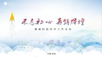 【动态】梦幻蓝纸飞机汇报模板