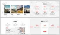 【高端商务】现代日式简约网页风模板示例4