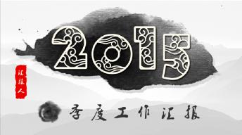 【中国风】动态水墨大气工作汇报PPT模版