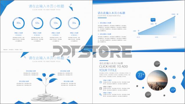 【浅色简约蓝色商务模板01】质感欧美杂志 创意时尚