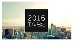 【全中文框架】2016年极简风精致排版工作总结模板