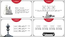 """""""山水竹林""""中国风传统文化艺术工作汇报PPT示例3"""