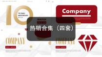 【热销合集】红色金色高端大气商务通用模板