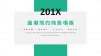 【扁平设计-02】简约通用工作汇报商务模板