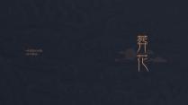 【昔年】中国风古韵新潮PPT模板