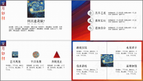 高级中国风油画质感品牌商务工作PPT示例3