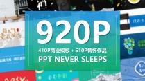 【年度合集】2017年精选热销PPT模板超大合集