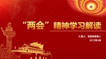【两会精神】红色大气党政团建工作会议汇报PPT