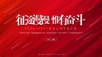【耀你好看】中文红色工作总结工作计划模板4