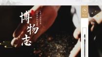 【博物自志】博物自志工匠中國風模板01