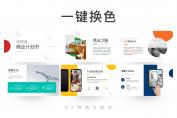 【简约商务】中文一键换色项目商业计划书PPT模板示例4