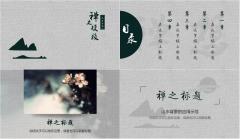 禅意山水 · 中国风简约素雅大气模板