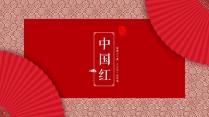 """""""中国红""""高端中国风企业品牌工作总结PPT"""