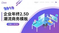 企业年终2.5D潮流商务模板【所有素材可编辑】