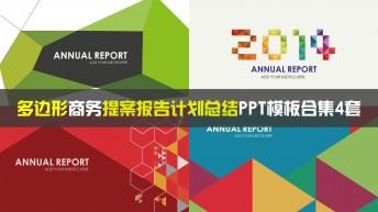 多边形商务提案报告计划总结PPT模板合集4套70页