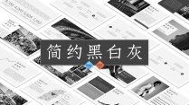 【美学6.0】极致简约黑白灰,商务通用图文混排