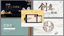 【5套合集】新中式创意视觉总揽高端商务模版合集