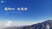 【动画】奔跑年度工作总结蓝色模板